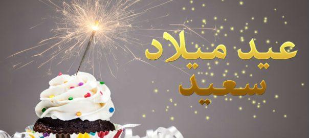aid milad anniversaireتنظيم حفلات اعياد ميلاد الاطفال بالدار البيضاء و كل المدن بالمغرب